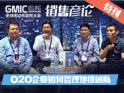 GMIC特刊 O2O企业如何管好地推团队