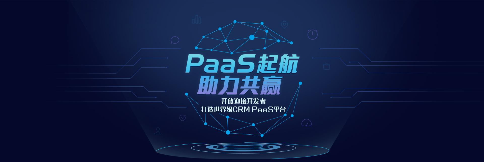 CRM PAAS 平台