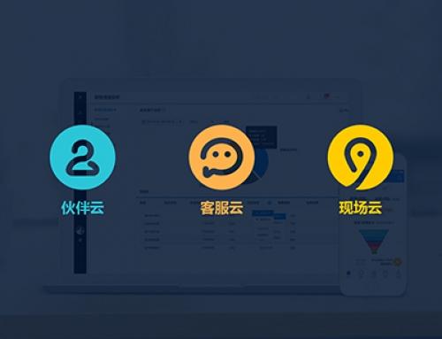 销售易三朵云帮助企业全方位的连接客户