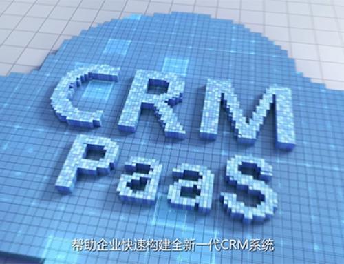 以客户为中心的未来商业 ——基于PaaS的解决方案