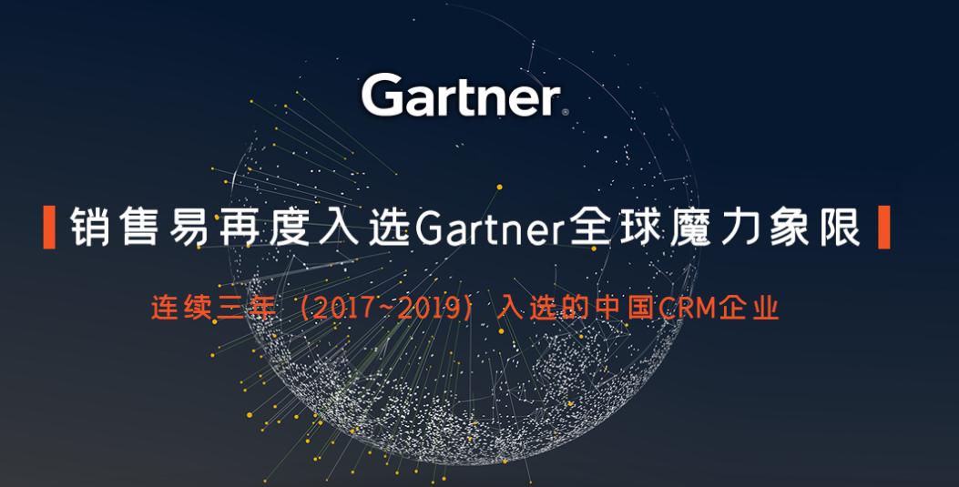 销售易CRM三度入选Gartner魔力象限,产品能力大幅跃升