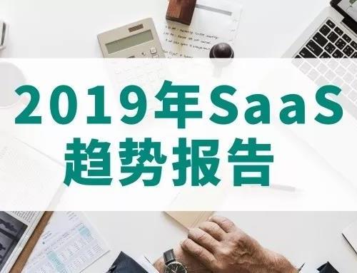 2019年SaaS趋势报告:两年后,你使用的SaaS软件或被清洗一轮
