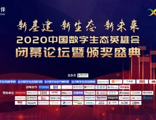 """销售易史彦泽荣获""""2020中国数字生态SaaS领袖""""奖"""