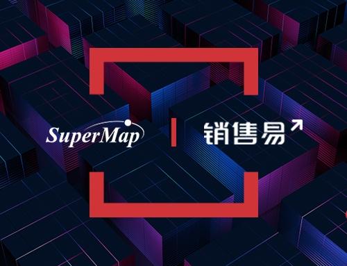 销售易签约超图软件,变革亚洲第一大地理信息系统软件厂商的数字化之路