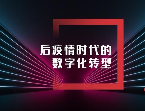 """销售易受邀出席CSIC 2020第五届SaaS应用大会,一举斩获""""云领奖"""""""