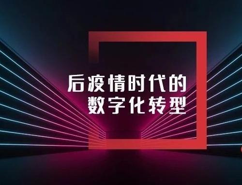 """销售易出席2020 CIOC全国CIO大会,并荣获""""CIO信赖品牌奖"""""""