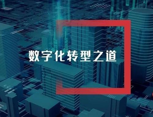 销售易亮相腾讯全球数字生态大会,入选《腾讯企点x贝恩 – 360°智慧客户运营白皮书》优秀案例丨【易资讯】