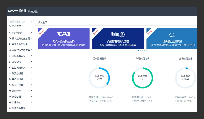 销售易Neo-Platform PaaS平台